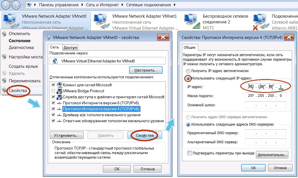 Окно Сетевые подключения и порядок действий по присвоению статического IP-адреса