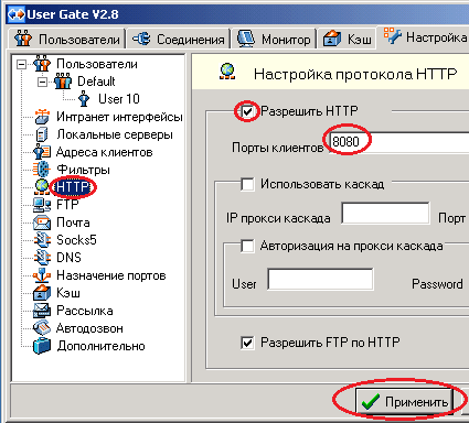 выбор и настройка протокола при созданим прокси-сервера для локальной сети