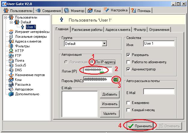 настройки при созданим прокси-сервера для локальной сети в UserGate 2.8